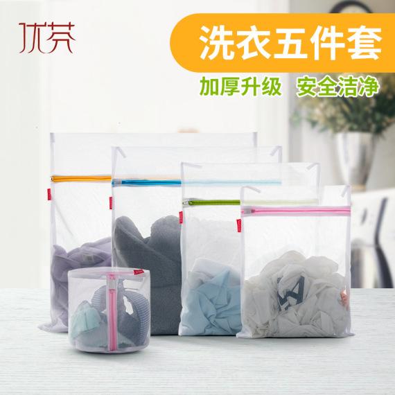 优芬衣物护洗5件套 洗衣保护机 衣物防变形防缠绕洗衣收纳袋