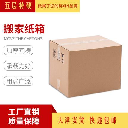五层特硬纸箱 55cm长搬家箱多规格定制