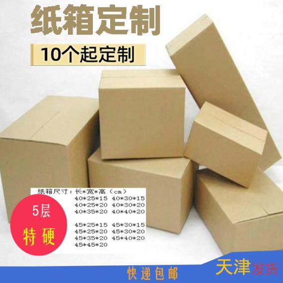 特硬纸箱搬家箱定制天津包邮