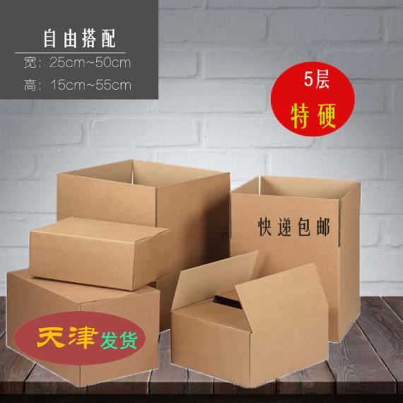 特硬五层搬家箱长50cm多规格定制