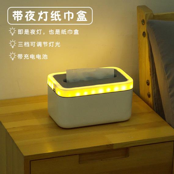 自主设计 夜灯纸巾盒 家用防水抽取式纸巾盒夜光宝盒收纳纸巾盒