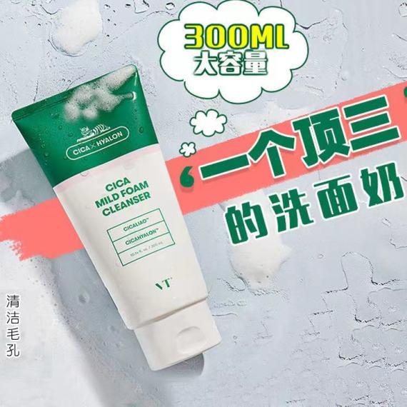 韩国VT老虎积雪草洗面奶 镇静肌肤深层清理温和不刺激300ml大容量