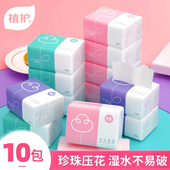 【领券购买】植护原木抽纸10包提装 240张家用餐巾纸