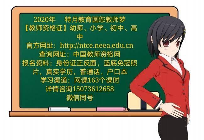 教师资格证报考咨询