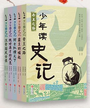 年读史记正版全套5册 史记青少年版儿童文学中小学课外阅读 一二年级课外阅读