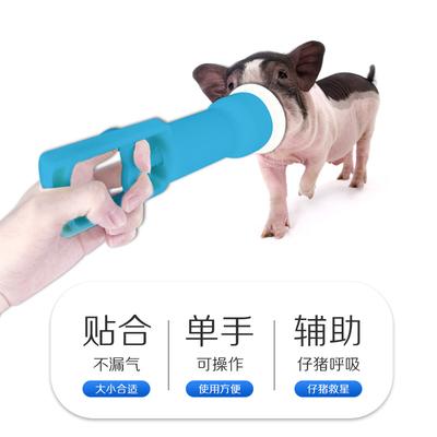 畜牧养殖猪场器械设备猪用呼吸机小猪呼吸器仔猪羊水抽子母猪生产