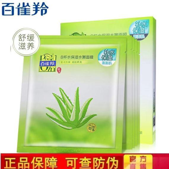 (3盒装)官方正品 百雀羚八杯水面膜 保湿水嫩面膜(5片/盒)
